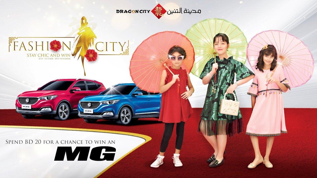 Fashion City – Dragon City Bahrain