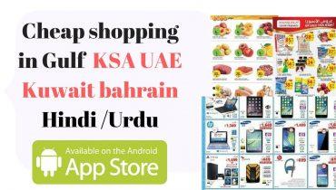 Cheap shopping in gulf KSA UAE  Kuwait bahrain Hindi /Urdu