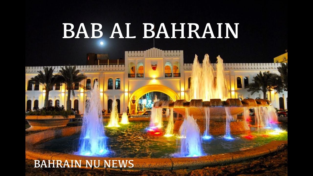 BNN Bab Al Bahrain – باب البحرين‎‎ – A look around – Kingdom of Bahrain